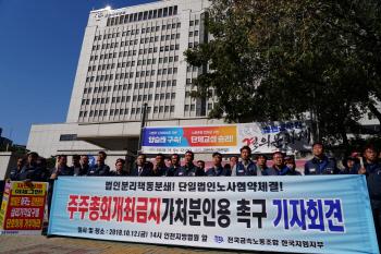 """""""법인분리 반대"""" 한국GM 노조, 파업 투표 가결"""