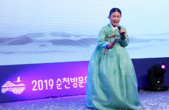 2019년 순천 방문의 해