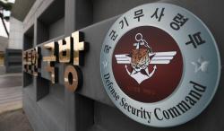 軍 특수단, 세월호 유가족 사찰 혐의 前 기무사 장성 구속기소