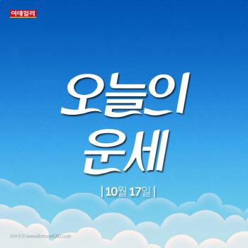 [카드뉴스]행운의 기운이…''오늘의 운세''