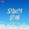 [카드뉴스]행운의 기운이…'오늘의 운세'