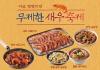 CJ푸드빌 계절밥상, '무제한 새우 축제' 연다