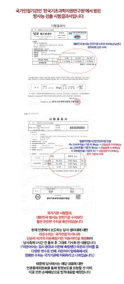 """오늘습관, """"저가 측정기로 측정""""…생리대 라돈 검출 의혹 반박"""