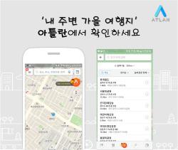 맵퍼스, 아틀란 앱 '주변 여행지 추천 기능' 강화
