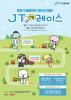 JT금융, 내달 4일 상암월드컵경기장서 반려견 걷기대회