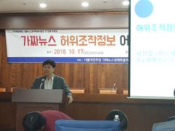 '오보' 혼동 '가짜뉴스', 이름부터 바꿔야..'허위정보'로