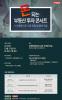 [알림] '돈 되는 부동산 투자 콘서트' 31일 개최