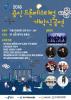 '용인 드론페스티벌', 오는 26일부터 사흘간 구 경찰대서 개최