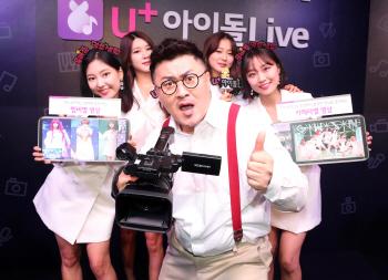 LG U+ '아이돌Live'