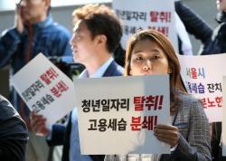 [포토]서울시청에 피켓들고 몰려든 자유한국당