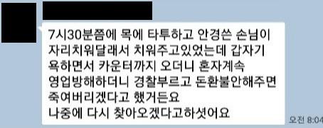 """""""강서구 PC방 살인 피해자가 경찰 돌아간 뒤 남긴 카톡에는..."""""""