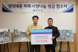 인트로메딕, 태풍 `콩레이` 피해 영덕군에 1000만원 기부