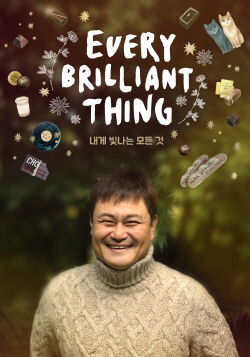 김진수·이봉련, 1인극 '내게 빛나는 모든것' 무대 선다