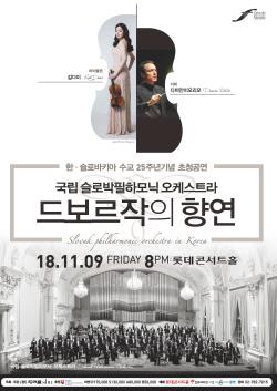 국립 슬로박 필하모닉 오케스트라 내한, 김다미 협연