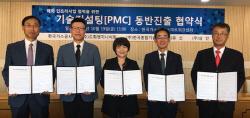 가스공사, 국내 4개 엔니지어링사와 해외진출 협약