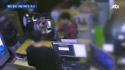 """김병관 """"PC방 살인, 관심 가질 사건 아냐""""..""""국민이 난도질 당해"""" 분노"""