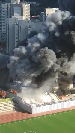 대전 관저다목적체육관 공사장 화재