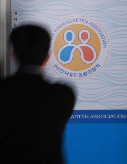 """사립유치원측 """"우리가 교육공무원보다 깨끗…명단공개는 폭압"""""""