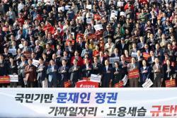 자한당 '가짜 일자리·고용세습 규탄대회'