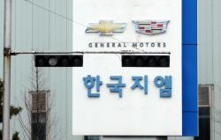 산은·노조 거센 압박…한국GM R&D 법인분리 난항