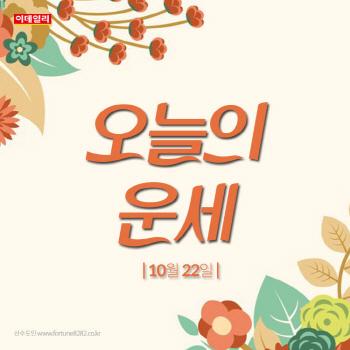 [카드뉴스]수정과 보완의 시기…''오늘의 운세''