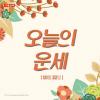 [카드뉴스]수정과 보완의 시기…'오늘의 운세'