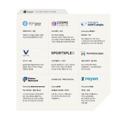카카오의 블록체인 플랫폼 '클레이튼', 초기 파트너 9곳 공개