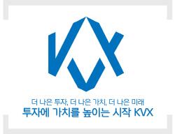 신생 암호화폐 거래소 KVX, 사전예약 시작