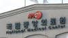 경찰 '국립중앙의료원 영업사원 대리수술' 의혹 수사 착수