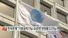 """[이데일리N] 한국은행 """"기준금리 1%p 오르면 성장률 0.2%p 하락"""" 外"""