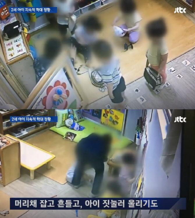 """""""2살 아이 머리 바닥에 수차례 내리쳐"""" 서울 공립 어린이집서 학대"""