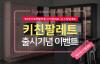 에넥스, 11월까지 주방가구·붙박이장 특별 이벤트 진행