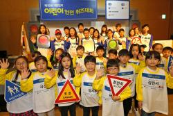 """현대차, 어린이 안전 퀴즈대회 개최..""""안전사고 예..."""