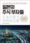 [200자 책꽂이] 일본의 주식 부자들 외