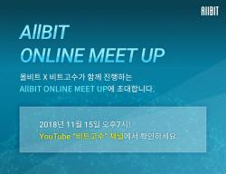 올비트 거래소, 블록체인업계 최초로 온라인 밋업 15일 개최