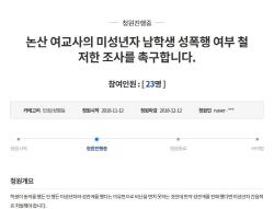 """""""미성년자와 성관계했다면""""...논산 여교사 논란에 靑청원 잇따라"""