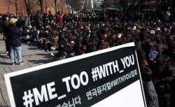 """""""성폭력 대책, 체육 분야·지역 예술단체도 적용돼야"""""""