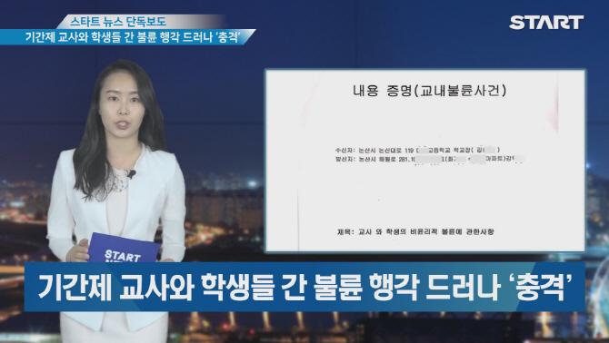 """논산 여교사, 학생과 문자 '밀담'… """"임신하면 어떡해, 테스트기 사다놔"""""""