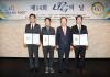 르노삼성, 도넛 탱크로 'LPG의 날' 표창 수상