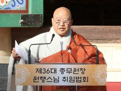 [포토]취임사하는 신임 조계종 총무원장 원행스님