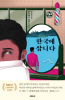이방인에게 서울은…'명상 위한 넓은 들판'