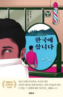 """선동열 """"'우승 어렵지 않았다' 국회의원 발언에 사퇴결심 굳혀"""""""