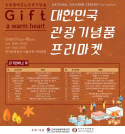 韓 대표 관광기념품 한자리서…프리마켓 17일 열려