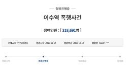 `이수역 폭행 사건` 영상 공개