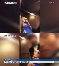 이수역 폭행 여성 측도 영상 공개