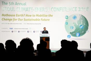 2018 서울 기후 에너지 컨퍼런스