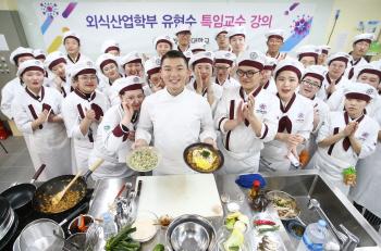 유현수셰프, 정화예술대학교 외식산업학부 특강