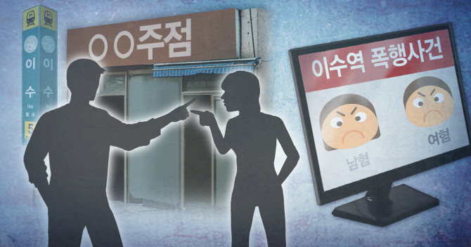 '이수역 폭행 사건' 경찰 브리핑, 최초 국민청원과 뭐가 달랐나