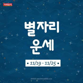 [카드뉴스]2018년 11월 넷째 주 '별자리 운세'