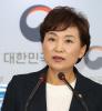 """김현미 장관 """"국토종합계획 수립에 국민 의견 적극 반영"""""""